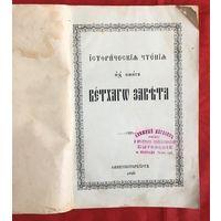 Историческое чтение из книги Ветхого Завета