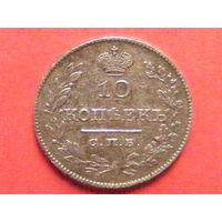 10 копеек 1827 СПБ НГ серебро