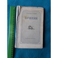 Пушкин, 1949 год. А. Глоба.
