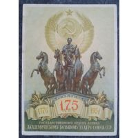 Смоляк Н. 175 лет Большому театру. 1951 г. Чистая.