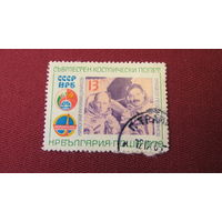 Болгария 1979г. Совместный космический полет Болгария-Советский Союз
