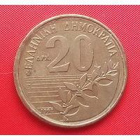 66-23 Греция, 20 драхм 1992 г.