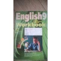 Рабочая тетрадь по английскому языку для 9 класса