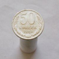 50 коп 1965