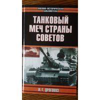 Танковый меч страны советов.
