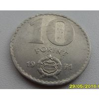 10 форинтов Венгрия 1971 г.в. KM# 595, 10 FORINT, из коллекции