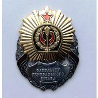 Военная Академия. Факультет Генерального штаба