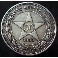 50 копеек 1922 П.Л красивая монета в коллекционном состоянии. родная патина