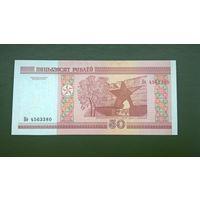 50 рублей 2000 года. Серия Не.UNC.
