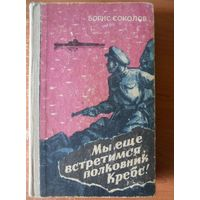 Борис Соколов Мы еще встретимся, полковник Кребс!