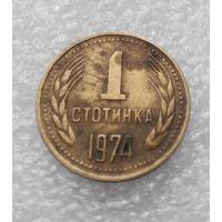 1 стотинка 1974 Болгария #03
