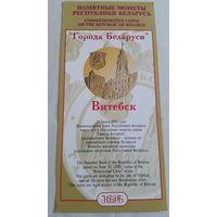 Буклет Витебск и много других буклетов, сертификатов.