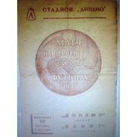 12.10.1947--Зенит Ленинград--Динамо Минск