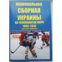 ХОККЕЙ НОВИНКА !!! Книга-справочник Сборная Украины на ЧМ 1993-2018
