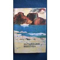 За тайнами Нептуна // Серия: XX век: Путешествия. Открытия. Исследования