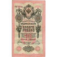 Россия, 10 руб. обр. 1909 г. Коншин - Морозов