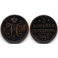 3 копейки серебром 1843 ЕМ, Николай I. Коллекционное состояние