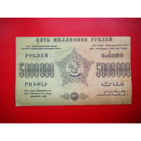 5 000 000 рублей. 1923г. Фед. С.С.Р. Закавказья.