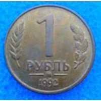 1 руб. ММД 1992г.