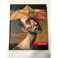 Фантастический реализм. Альбом живописи на немецком языке