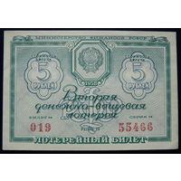 ДВЛ МФ РФ 5 рублей 1958 года (выпуск 2).