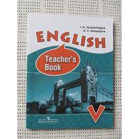 Книга для учителя к учебнику английского языка 5 класс авторов И.Н.Верещагиной,О.В.Афана сьевой