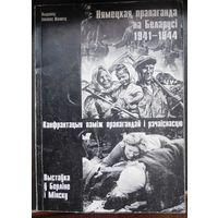 Немецкая пропаганда на Беларуси 1941-1944 г.