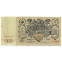 Российская империя, 100 рублей 1910 год,  Коншин - Чихиржин