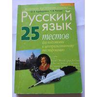 Горбацевич Русский язык 25 тестов тестирование 2008г 250 стр