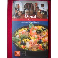 О-ла! Блюда Испанской кухни.