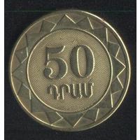 Армения 50 драм 2003 г. (*). Сохран!!!
