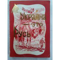 Украина-это Русь. Литературно-публицистический сборник под редакцией М. И. Туряницы.