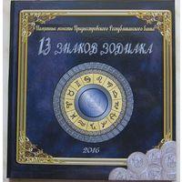 Набор знаки Зодиака в альбоме. Приднестровье
