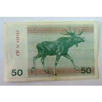 50 талонов 1991г. Литва. Без надписи.