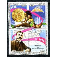 Бенин - 1996г. - Олимпийские игры - полная серия, MNH [Mi813-816] - 4 марки - сцепка