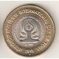 Индия 10 рупия 2015 Международный день йоги