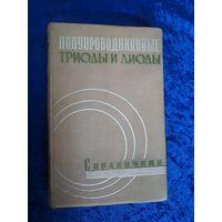 Полупроводниковые триоды и диоды. Справочник. 1961 г.