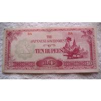 Бирма 10 рупий японская оккупация   распродажа
