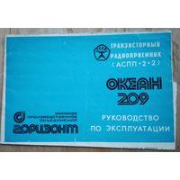 """Транзисторный радиоприемник """"Океан 209"""". 1977 г. Руководство по эксплуатации."""