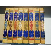ТЫСЯЧА И ОДНА НОЧЬ. Комплект 8 томов. Государственное издательство художественной литературы 1958 год.
