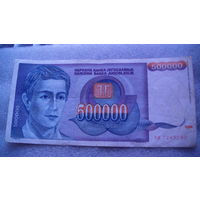 Югославия. 500000 динар 1993г.  распродажа