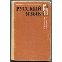 Русский язык. Справочные материалы. Н.Шанский. Просвещение. 1988