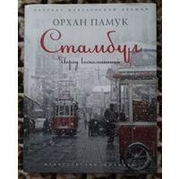 "Орхан Памук ""Стамбул. Город воспоминаний"""