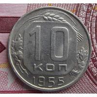 10 копеек 1955