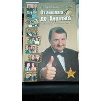 Записки юмориста Е.Крижановский