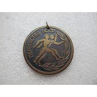 Спортивная медаль первенство БССР