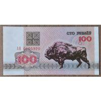 100 рублей 1992 года, серия АН - UNC