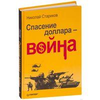 Николай Стариков. Спасение доллара - война (Тв.переплет)