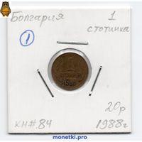 Болгария 1 стотинка 1988 года.