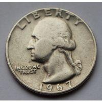 США,  25 центов 1967 г.